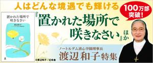 Watanabe_660