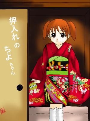 Osichiyo
