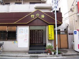 Takenoyusyomen0606