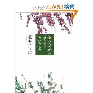 葉桜の季節に君を想うということ」 歌野 晶午著 を読んで: 生命保険 ...